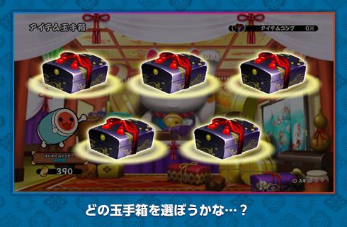 どの玉手箱を選ぼうかな…?