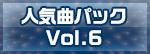 https://taikops4-ses.taiko-ch.net/images/dlc/btn_pac_popular_06_off.jpg