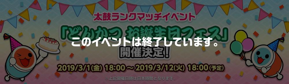 太鼓ランクマッチイベント「どんかつ お誕生日フェス」